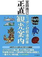 表紙: ニッポン47都道府県正直観光案内 | 宮田珠己