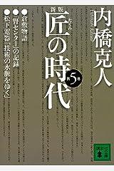 新版 匠の時代 第5巻 (講談社文庫) Kindle版