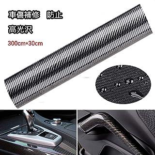 カーフィルム Lypumso カーボンシート 300×30CM カーボンシール カーラッピングフィルム カッティングシート ブラック シールステッカー 自由にDIY