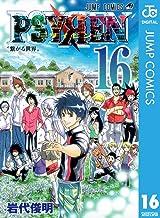 表紙: PSYREN―サイレン― 16 (ジャンプコミックスDIGITAL)   岩代俊明