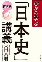表紙: 0から学ぶ「日本史」講義 古代篇 (文春e-book) | 出口 治明
