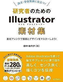論文・学会発表に役立つ!研究者のためのIllustrator素材集: 素材アレンジで描画とデザインをマスターしよう!