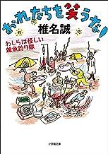 表紙: おれたちを笑うな! わしらは怪しい雑魚釣り隊 | 椎名誠