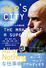 表紙: ペップ・シティ スーパーチームの設計図   ル・マルティン