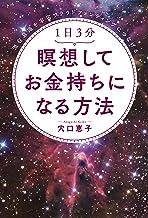 表紙: 潜在意識を宇宙クラウドファンディングにつなげる 1日3分 瞑想してお金持ちになる方 | 穴口 恵子