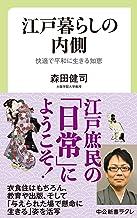 表紙: 江戸暮らしの内側 快適で平和に生きる知恵 (中公新書ラクレ) | 森田健司