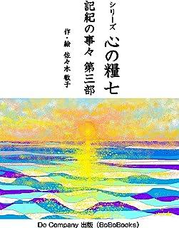シリーズ心の糧七 (BoBoBooks)