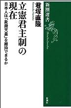 表紙: 立憲君主制の現在―日本人は「象徴天皇」を維持できるか―(新潮選書) | 君塚直隆