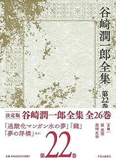 谷崎潤一郎全集 - 第二十二巻