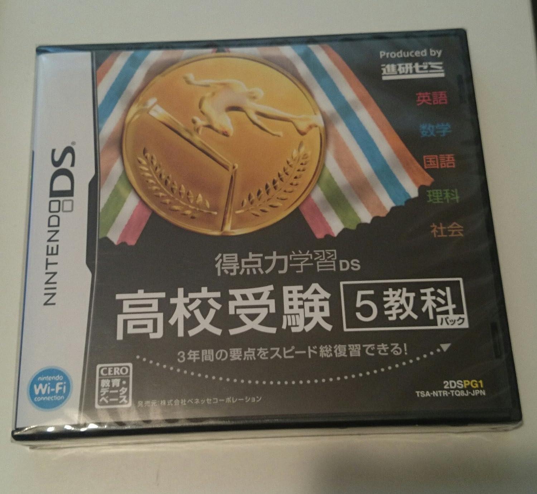 Koukou Jyuken 5 Kyoka Sales for sale Pack - Nintendo Version 25% OFF Japanese DS