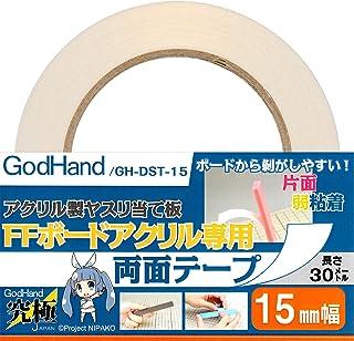 ゴッドハンド(GodHand) FFボード専用両面テープ 15㎜ プラモデル用工具 GH-DST-15