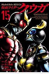 仮面ライダークウガ(15) (ヒーローズコミックス) Kindle版