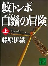 表紙: 蚊トンボ白鬚の冒険(上) (講談社文庫) | 藤原伊織