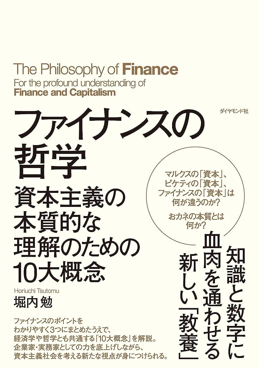 用心賃金地元ファイナンスの哲学