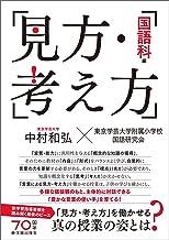 表紙: 見方・考え方[国語科編] | 中村 和弘