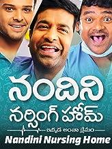 nandini nursing home telugu movie