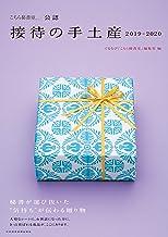 表紙: 「こちら秘書室」公認 接待の手土産 2019-2020 (日本経済新聞出版) | ぐるなび「こちら秘書室」編集室