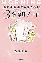 表紙: 恋に不器用でも愛される! 3分朝ノート   西原 愛香