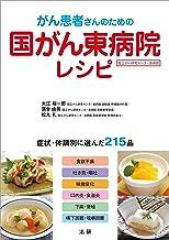 表紙: がん患者さんのための国がん東病院レシピ   大江裕一郎