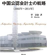 中国公認会計士の戦略(2005年~2014年)