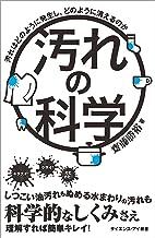 表紙: 汚れの科学 汚れはどのように発生し、どのように消えるのか (サイエンス・アイ新書) | 齋藤 勝裕
