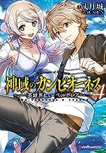 神域のカンピオーネス 4 英雄界ヒューペルボレア (ダッシュエックス文庫)