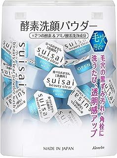 suisai(スイサイ) スイサイ ビューティクリア パウダーウォッシュN 洗顔 洗顔パウダー 単品 0.4g×32個 |毛穴 黒ずみ 汚れ 角栓 ザラつき 古い角質 ケア| /12.8g