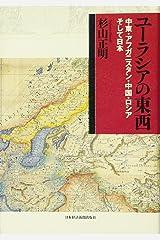 ユーラシアの東西―中東・アフガニスタン・中国・ロシアそして日本 単行本