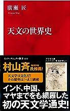 表紙: 天文の世界史(インターナショナル新書) (集英社インターナショナル) | 廣瀬匠