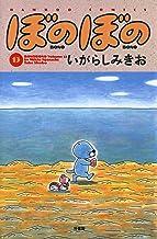 表紙: ぼのぼの(13) (バンブーコミックス 4コマセレクション) | いがらしみきお