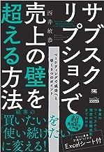 表紙: サブスクリプションで売上の壁を超える方法(MarkeZine BOOKS) | 西井 敏恭