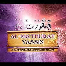 Surah Al-Baqarah 1-5, 256-257, 284-286 & Ayat Qursi