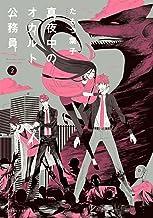 表紙: 真夜中のオカルト公務員 第2巻 (あすかコミックスDX) | たもつ 葉子