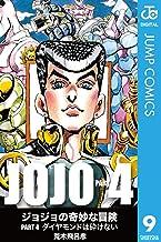 表紙: ジョジョの奇妙な冒険 第4部 モノクロ版 9 (ジャンプコミックスDIGITAL)   荒木飛呂彦