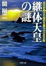 表紙: 継体天皇の謎 | 関 裕二