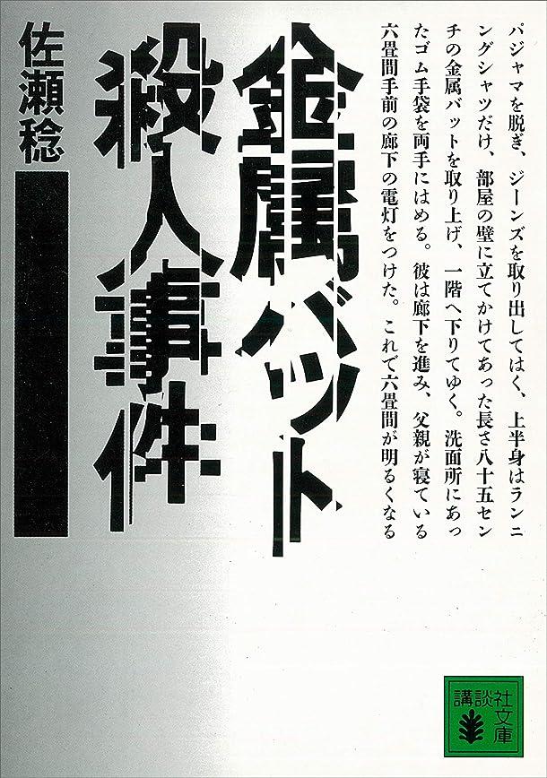 についてアーク家事金属バット殺人事件 (講談社文庫)