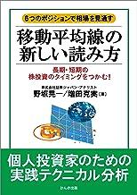 表紙: 移動平均線の新しい読み方   野坂晃一