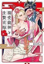 溺愛龍神と生贄花嫁 (フルールコミックス)