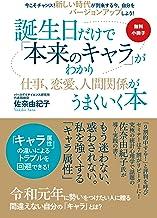 表紙: 【無料小冊子】今こそチャンス! 新しい時代が到来する今、自分をバージョンアップしよう! 誕生日だけで「本来のキャラ」がわかり仕事、恋愛、人間関係がうまくいく本 | 佐奈由紀子