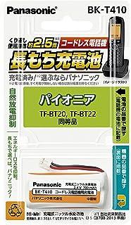 パナソニック 充電式ニッケル水素電池(コードレス電話) BK-T410
