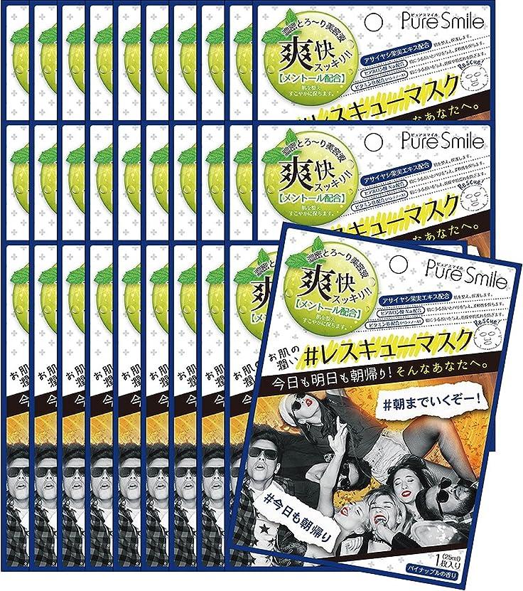 リンケージ雲独裁者ピュアスマイル 『レスキューマスク』【夜遊び/アサイーでレスキュー(パイナップルの香り)メントール配合】30枚セット