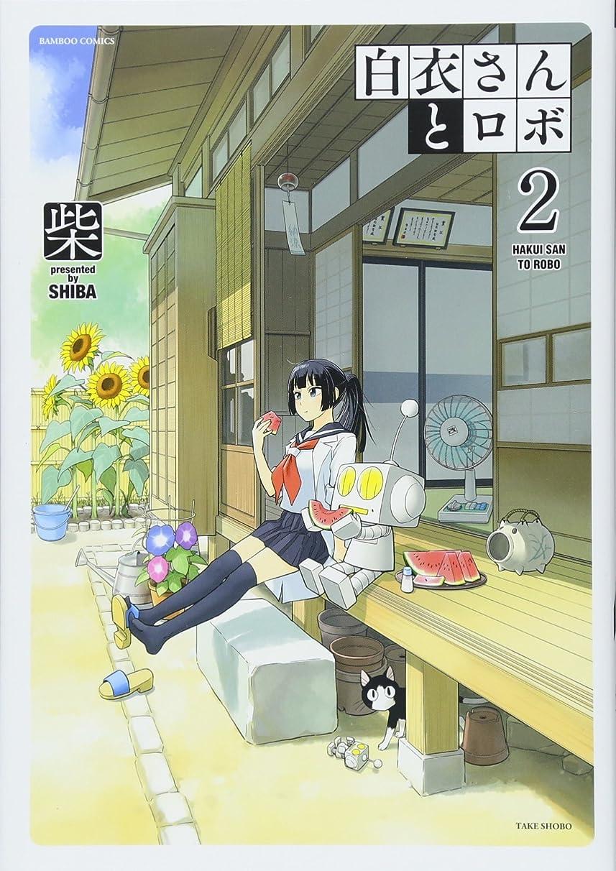 メニュー条件付き戦術白衣さんとロボ 2 (バンブーコミックス)