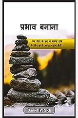 प्रभाव बनाना: एक नेता के रूप में सफल होने के लिए सबसे अच्छा नेतृत्व शैली । (Hindi Edition) Kindle Edition