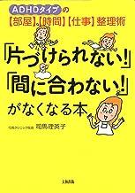 表紙: ADHDタイプの【部屋】【時間】【仕事】整理術 「片づけられない!」「間に合わない!」がなくなる本 (大和出版) | 司馬 理英子