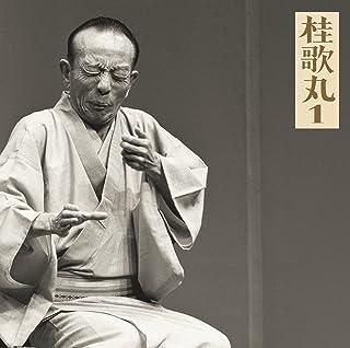 桂 歌丸1 「質屋庫」「菊江の仏壇」-「朝日名人会」ライヴシリーズ2