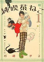 表紙: 純喫茶ねこ (1) (バーズコミックス) | 杉崎ゆきる