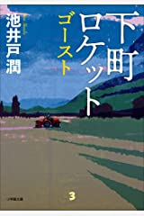 下町ロケット ゴースト (小学館文庫) Kindle版