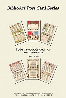 BiblioArt Post Card Series モーリス・ブテ・ド・モンヴェル 「むかしのシャンソンとロンド」 (2)6枚セット(解説付き)
