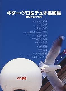 GG433 ギターソロ&デュオ名曲集 佐野正隆編著 [CD準拠]