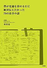 表紙: 僕が電通を辞める日に絶対伝えたかった79の仕事の話 | 本田亮